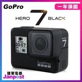 【建軍電器】原廠公司貨 頂級 Gopro Hero 7 Black 縮時攝影 運動攝影機 防水10M (非Hero 6)
