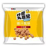 維力什麼丸意兒-雞汁口味50g(3包裝)/袋【康鄰超市】