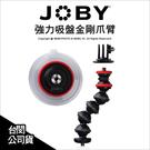 JOBY 強力吸盤金剛爪臂 公司貨 SC100 GOPRO 運動攝影機 八爪 關節 JB38 【可刷卡】薪創數位