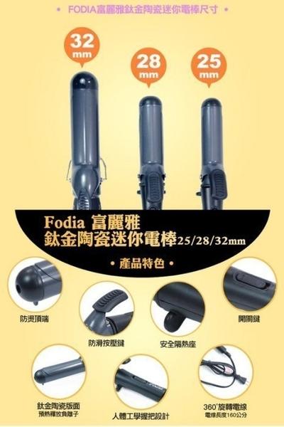 (現貨特價)FODIA富麗雅 鈦金陶瓷 MINI迷你造型捲髮棒 電棒捲(32/25/28MM)*HAIR魔髮師*