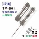 力田 TM-B01 接觸式溫度計 /支