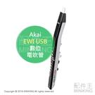 日本代購 空運 Akai EWI USB 數位電吹管 電子吹管 控制器 喇叭 笛子 薩克斯風 管樂器