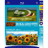 Blu-ray北海道‧夏BD