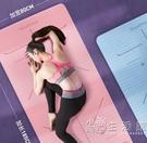 瑜伽墊加厚加寬加長初學者女男健身跳繩舞蹈防滑瑜珈墊子地墊家用 小時光生活館