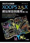 架站可以很簡單:XOOPS 2.5.x網站架設與應用 第二版