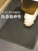 貓咪用品貓砂墊大號雙層貓砂盆貓砂墊子VEA 貓腳墊蹭腳墊寵物墊 【八折搶購】