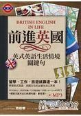 前進英國:英式英語生活情境關鍵句 (附MP3)