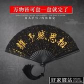 秦霄賢張云雷德云社同款扇子折扇訂製中國風男女式古風流蘇摺疊扇
