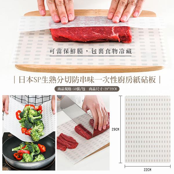 日本SP生熟分切防串味一次性廚房紙砧板