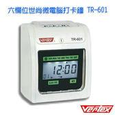 Vertex世尚 TR-601 六欄位微電腦雙色打卡鐘 (加贈考勤卡100張+卡架)