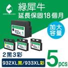 [Greenrhino 綠犀牛]for HP NO.932XL + NO.933XL ★2黑3彩超值組★環保墨水匣 CN053AA / CN054AA / CN055AA / CN056AA