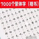 繁體字練字帖 盧中南楷書7000常用字小學生初中高中大學 花樣年華