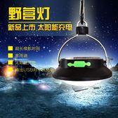 防水LED太陽能應急露營燈USB手機可充電