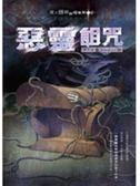 (二手書)夜不語詭祕檔案 402 惡靈詛咒