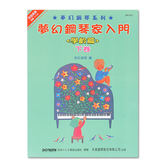 小叮噹的店- DM303《日本DOREMI》(學齡篇) 夢幻鋼琴家入門 (下)