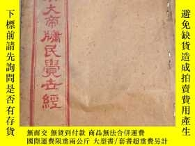 二手書博民逛書店罕見罕見寶卷《張恒候大帝牅民覺世經》Y200107