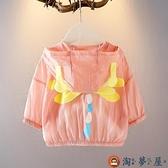 寶寶防曬衣女孩小童夏季輕薄透氣外套嬰兒空調服兒童皮膚衣【淘夢屋】