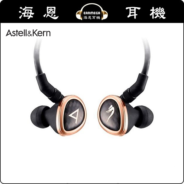 【海恩數位】Astell&Kern Rosie 耳道式耳機 公司貨保固