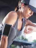 臂包 運動手機臂套跑步手機臂包袋手腕手臂通用跑步運動男女士款健身包 寶貝計畫