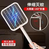捕蚊燈 充電式電蚊拍二合一滅蚊器滅蚊燈家用室內USB電擊滅蚊拍
