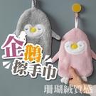 【05017】 可愛企鵝擦手巾 可掛式 動物擦手巾 廚房衛生間 吸水 毛巾 擦手巾