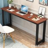 簡約電腦長條辦公桌家用靠牆窄桌子書桌臥室學習桌長方形條桌定做