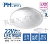 PHILIPS飛利浦 LED 61054 恒祥 22W 6500K 白光 全電壓 吸頂燈 _ PH430610