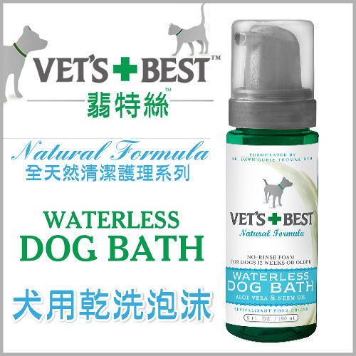 *WANG*翡特絲 VET'S BEST《犬用乾洗泡沫》Waterless Dog Bath 清潔護理系列-5oz