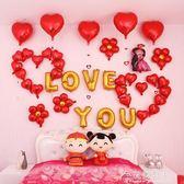 婚房裝飾用品結婚墻浪漫婚慶婚禮場景布置臥室情人節字母鋁膜氣球花間公主