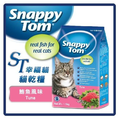【力奇】ST幸福貓 貓乾糧-鮪魚風味-1.5kg-.【小魚乾添加,美味升級】可超取(A002D06)
