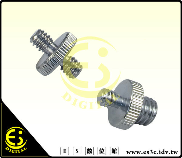 ES數位 1/4-3/8 1/4-1/4 燈座1/4吋 1/4吋 公對公 雙公頭 轉接螺絲 雙公螺絲 雙公圓盤螺絲