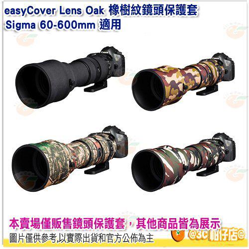 easyCover Lens Oak 橡樹紋鏡頭保護套 公司貨 砲衣 四色可選 Sigma 60-600mm 適用
