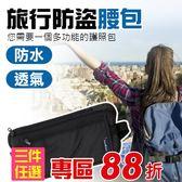 防盜包 超薄貼身腰包 旅行收納包 隱形腰包 護照包 防扒包 腰包 臀包 單車包(80-0926)