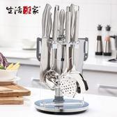 【生活采家】DEBO系列優雅時尚旋轉式不鏽鋼刀具鏟勺11件組(#17005)