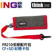 thinkTANK  PR210 記憶卡 SD+CF  收納包PR210 彩宣公司貨