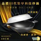 【料理達人】美國 BC00024 晶鑽2代裝甲科技炒鍋 40cm 耐磨耐刮 物理性不沾 航鈦合金