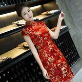 禮儀旗袍短款女修身改良中式酒店新娘敬酒 LQ4242『小美日記』