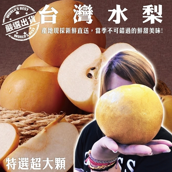 【果之蔬-全省免運】台灣特大顆高山梨6顆禮盒X1盒(每顆約600g±10%)