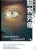 (二手書)電腦史記之駭客列傳:從Kevin Mitnick到@GeoHOT