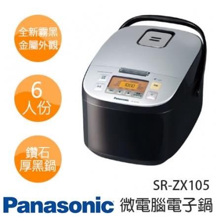 【Panasonic國際牌】6人份微電腦電子鍋 SR-ZX105 ◎順芳家電◎