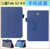 三星GALAXY Tab S2 8.0 平板保護套 牛皮紋 T710 保護殼 手托 支架 t715C 平板電腦皮套 t710 保護套