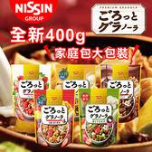 新400g包裝 日本 Nissin 日清 綜合穀物麥片 (家庭包) 穀片 穀物 燕麥片 麥片 早餐 日本穀物