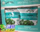 [需低溫宅配無法超取] C1130907 PATH OF LIFE BROCCOLI 有機青花菜1.8公斤