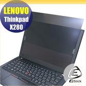 【Ezstick】Lenovo ThinkPad X280 12吋寬 筆記型電腦防窺保護片 ( 防窺片 )