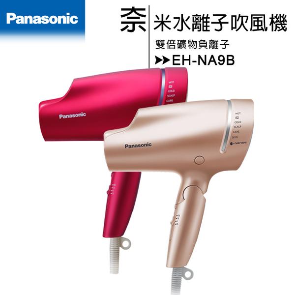 99%新-精裝版【Panasonic 國際牌】 EH-NA9B 奈米水離子吹風機