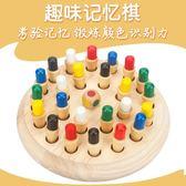 兒童記憶棋邏輯思維能力記憶力觀察力專注力訓練玩具親子互動桌游 造物空間