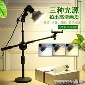 攝影架 手機俯拍支架桌面拍攝穩定器文件靜物微課錄像攝影翻拍手機架 晶彩生活