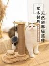 劍麻貓抓板 實木貓抓柱磨爪器立式不掉屑耐用多功能貓玩具貓咪用品【八折搶購】