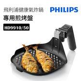 HD9910 飛利浦Phillips健康氣炸鍋專用煎烤盤(適用於HD9220&HD9230)