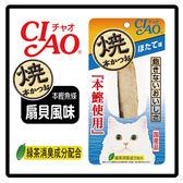 【日本直送】CIAO燒 本鰹魚條 HK-02 扇貝風味-50元【享受宗田鰹魚的多汁口感!】可超取(D002C72)